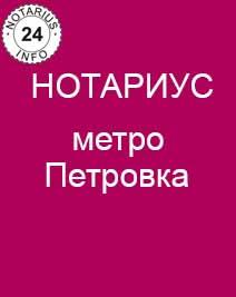 Нотариус метро Петровка