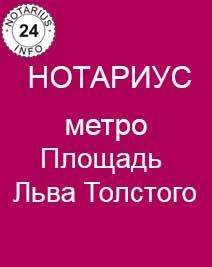 Нотариус метро Площадь Льва Толстого