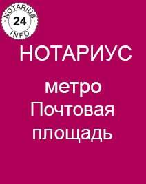 Нотариус метро Почтовая площадь