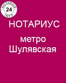 Нотариус метро Шулявская