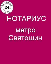 Нотариус метро Святошин