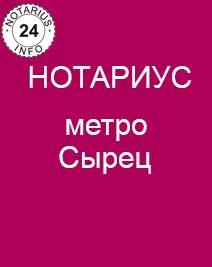 Нотариус метро Сырец