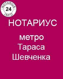 Нотариус метро Тараса Шевченко