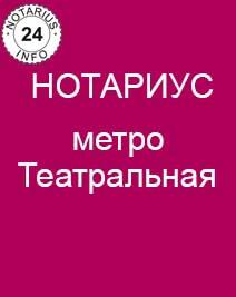 Нотариус метро Театральная
