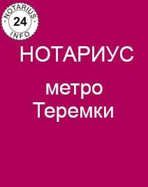 Нотариус метро Теремки