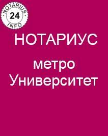 Нотариус метро Университет