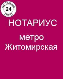 Нотариус метро Житомирская
