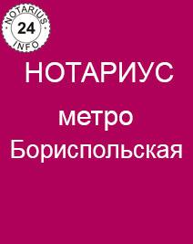 Нотариус метро Бориспольская