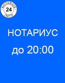 Нотариус-до-20 часов