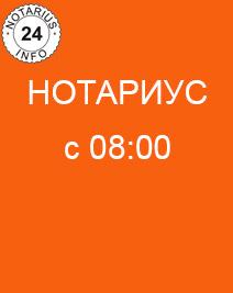 Нотариус-с-8 часов