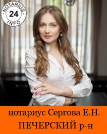 нотариус Сергова
