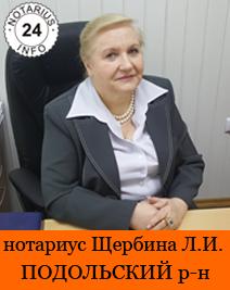 нотариус Щербина