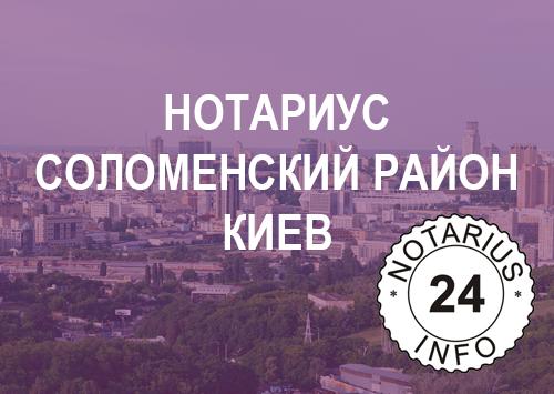 нотариус Ганчук Юлия