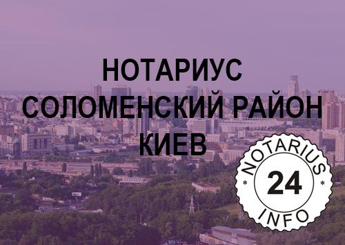 нотариус Дяченко Оксана Григорьевна