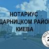 нотариус Кудря Наталья Анатольевна