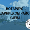 нотариус Щербак Ирина Васильевна