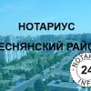 нотариус Бессараб Елена Владимировна
