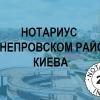 нотариус Авдиенко Оксана Витальевна