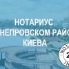 нотариус Ваховская Мария Викторовна