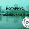 нотариус Найда Ольга Ивановна