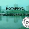 нотариус Адамская Елена Михайловна