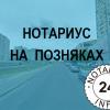 нотариус Кунда Ярослав