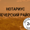 нотариус Гладий Мария Александровна
