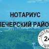 нотариус Садыхов Руслан Ибрагимович