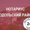 нотариус Горобинская Анна Анатольевна