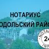 Нотариус Буржинская Дарина Васильевна