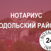 нотариус Гавловская Ирина Алексеевна