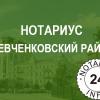 Нотариус Кучеренко Наталья
