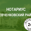 нотариус Лысенко Александр Олегович