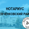 нотариус Вербовская Лариса Дмитриевна