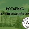 нотариус Ещенко Дана Мирославовна