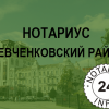 нотариус Збырыт Елена Викторовна