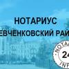 нотариус Данич Оксана Федоровна