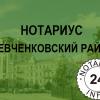 нотариус Бережная Татьяна Леонидовна