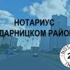 нотариус Сапрыкина Марина Владимировна