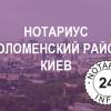 нотариус Сергеева-Кожуховська Надежда Викторовна