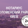нотариус Огородник Жанна Анатольевна