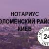нотариус Клонцак Светлана Павловна