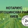 нотариус Гончаренко Светлана Юрьевна