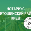 нотариус Бенда Светлана Николаевна