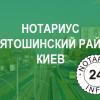 нотариус Трубинская Александра Александровна