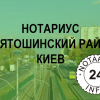 нотариус Чибисов Геннадий Александрович