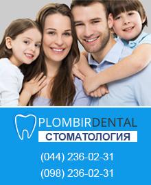 Стоматологический центр 'Пломбир'