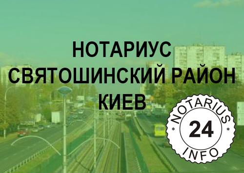 Нотариус Красновская Татьяна Валерьевна
