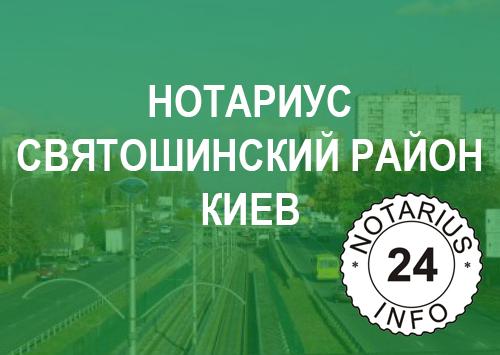 нотариус Воловиченко Валерий Владимирович