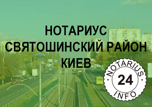 нотариус Габриель Виктория Викторовна